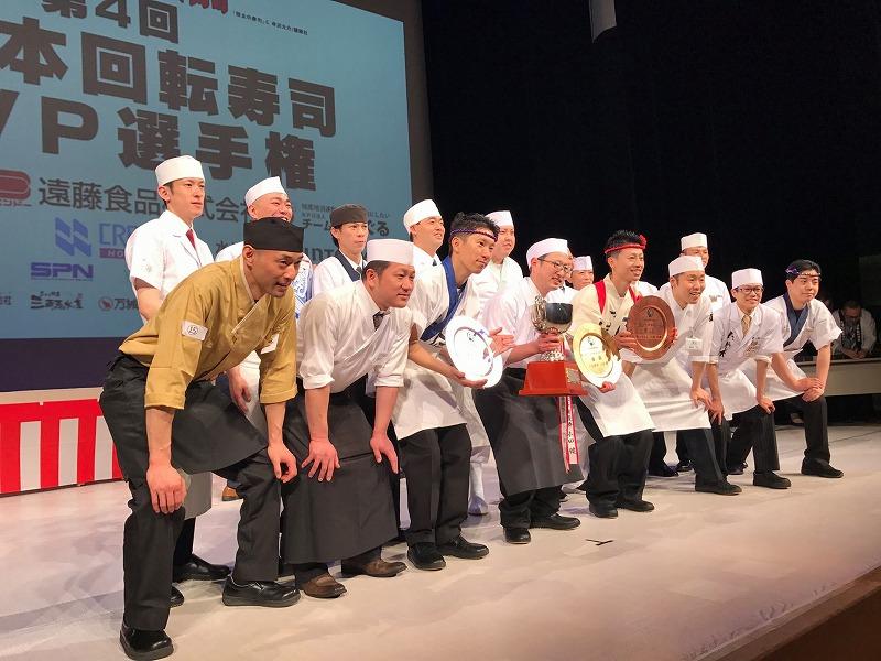 第4回全日本回転寿司マイスターMVP決定戦