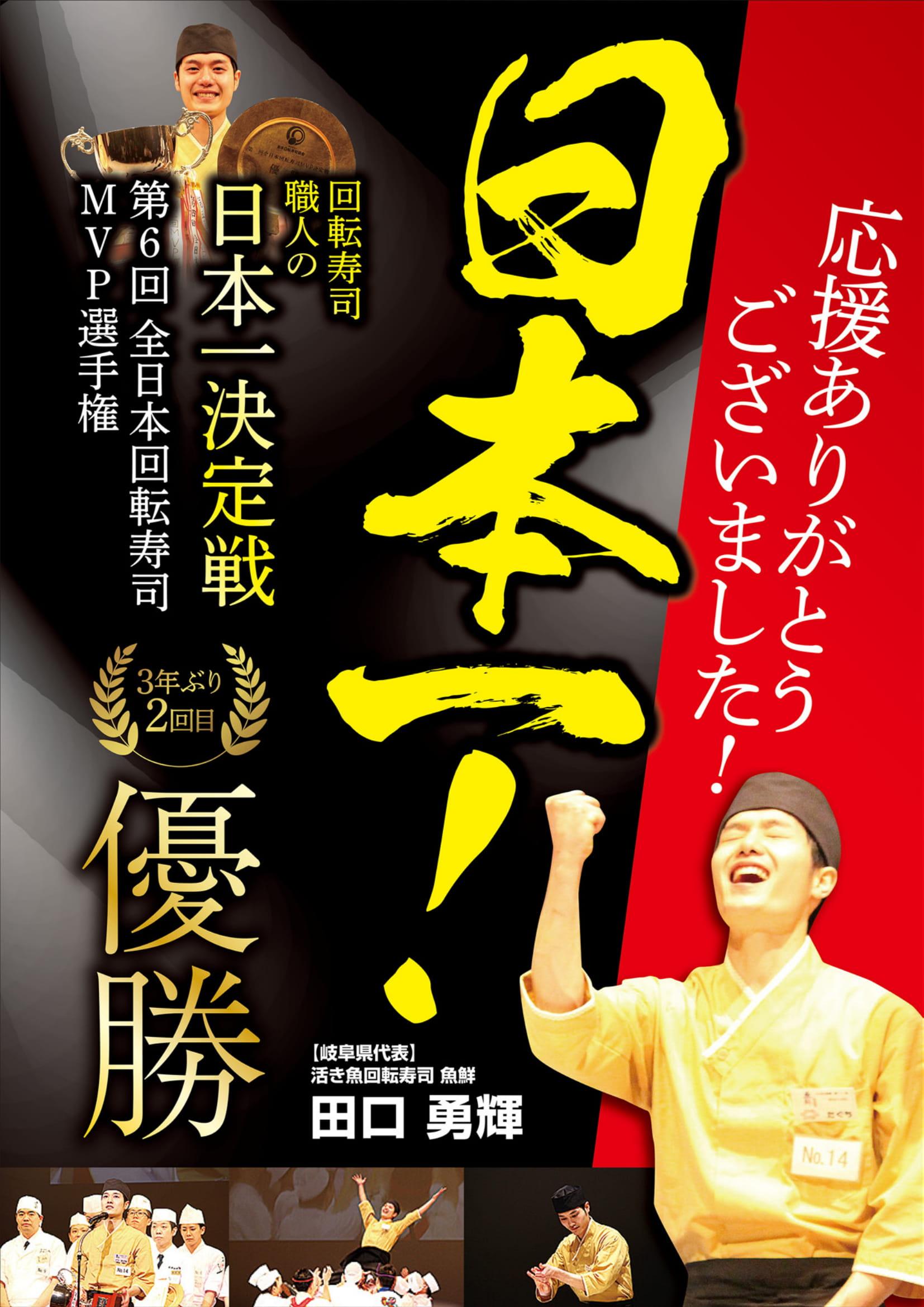 全日本回転寿司マイスターMVP決定戦優勝