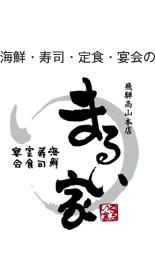 海鮮・寿司・定食・宴会 まるい家 飛騨高山本店