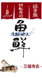 活き魚回転寿司 魚鮮 三福寺店