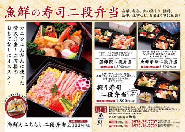 魚鮮_弁当