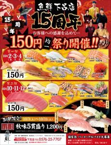 魚鮮下呂店15周年