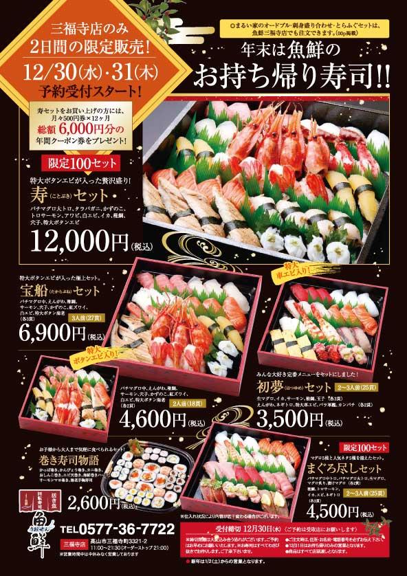 魚鮮三福寺12月