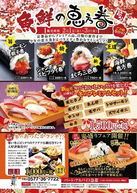 s-魚鮮三福寺_月刊ブレス2月号-001