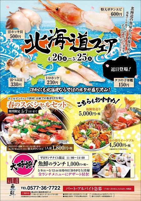 s-5月_北海道フェア