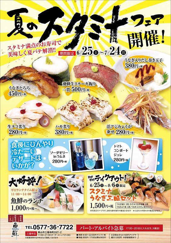 s-7月_魚鮮02