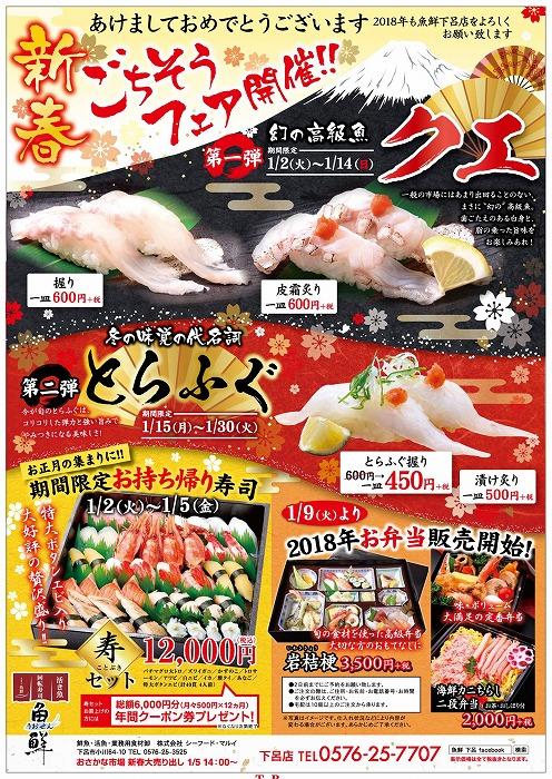 魚鮮下呂店正月