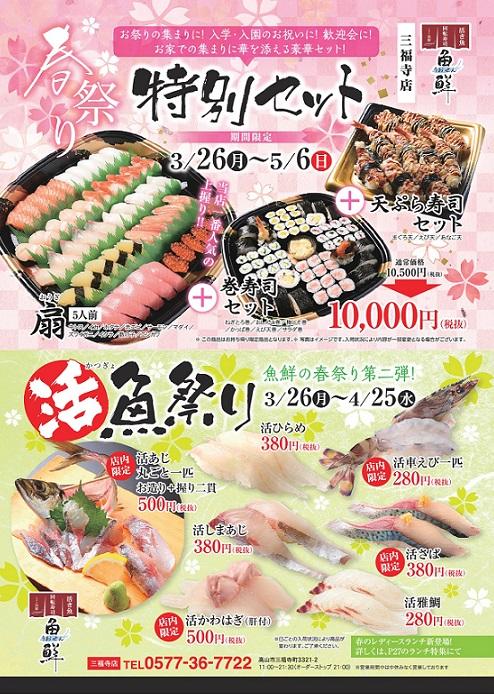 魚鮮三福寺_月刊ブレス1804-001