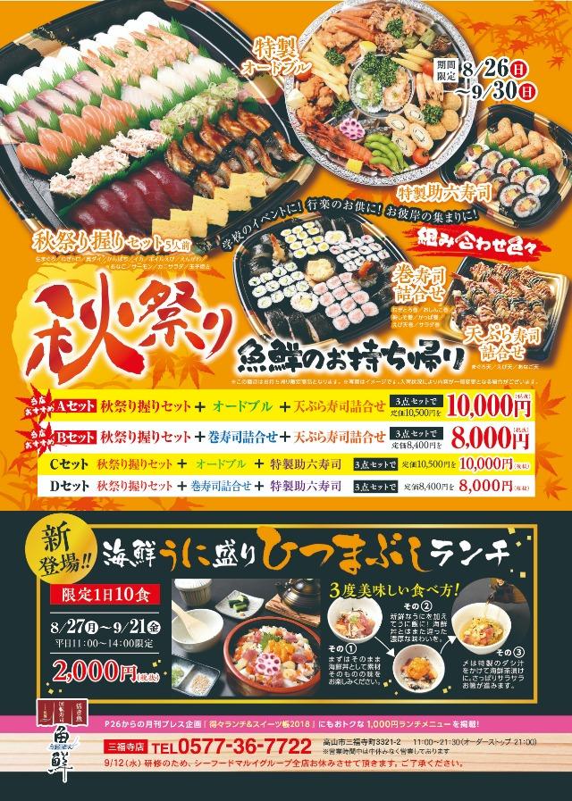 魚鮮三福寺店 秋祭り