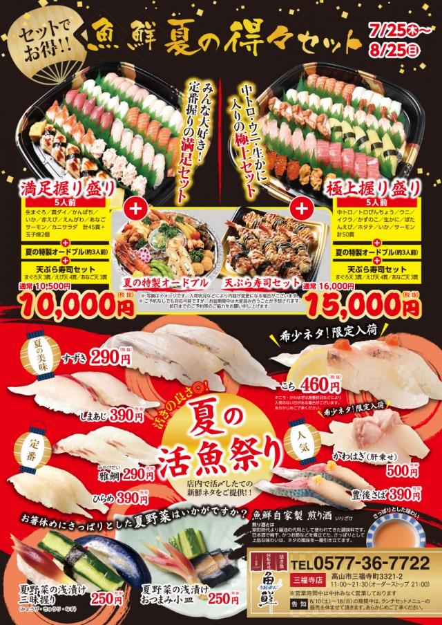 魚鮮三福寺店