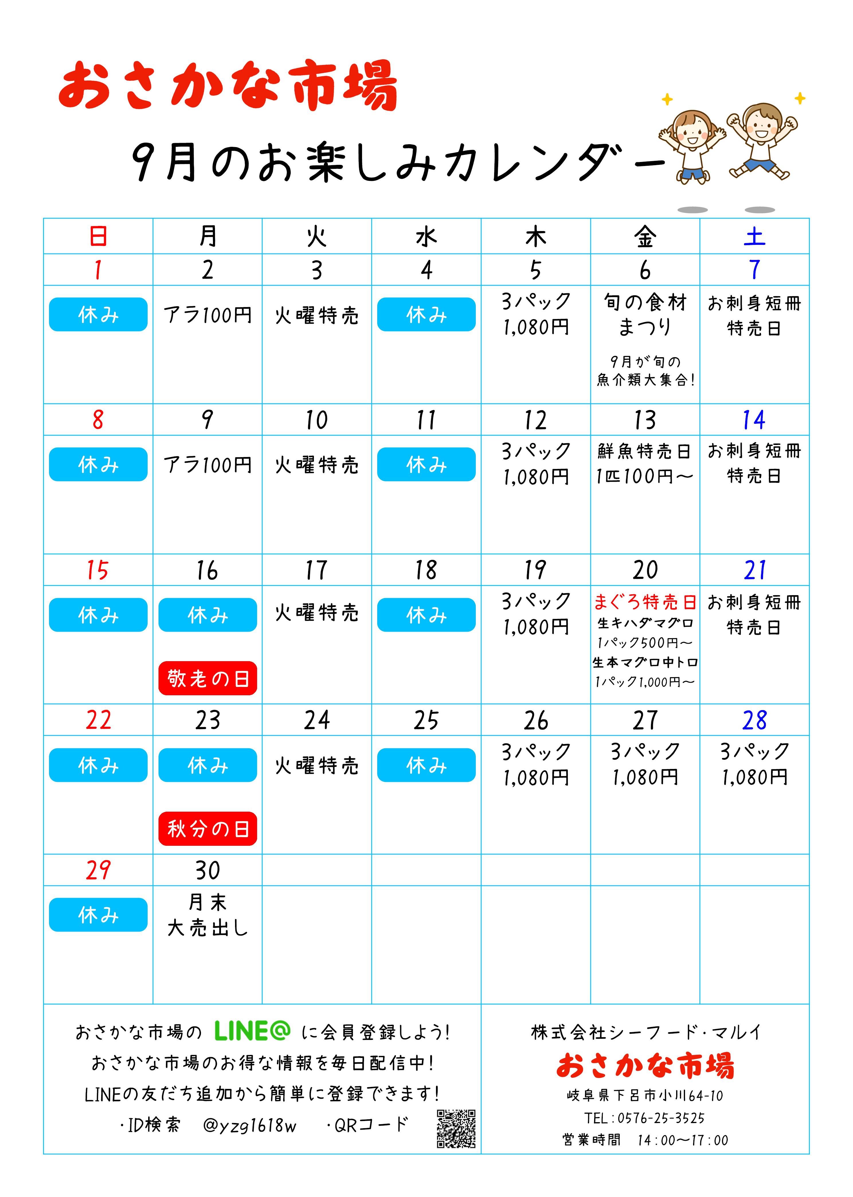 おさかな市場カレンダー