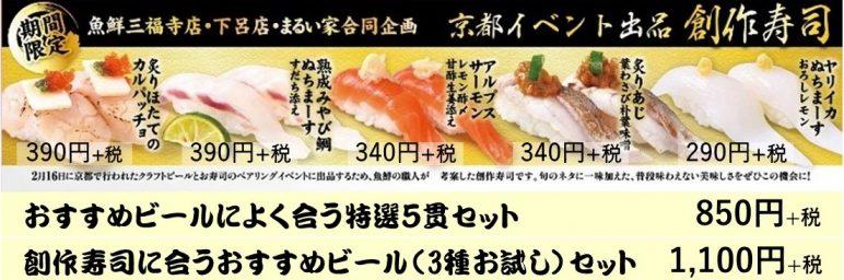 まるい家寿司とクラフトビールペアリングメニューです