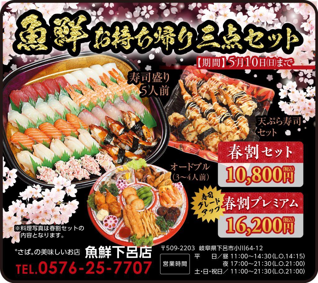魚鮮下呂店、3月のおすすめ!