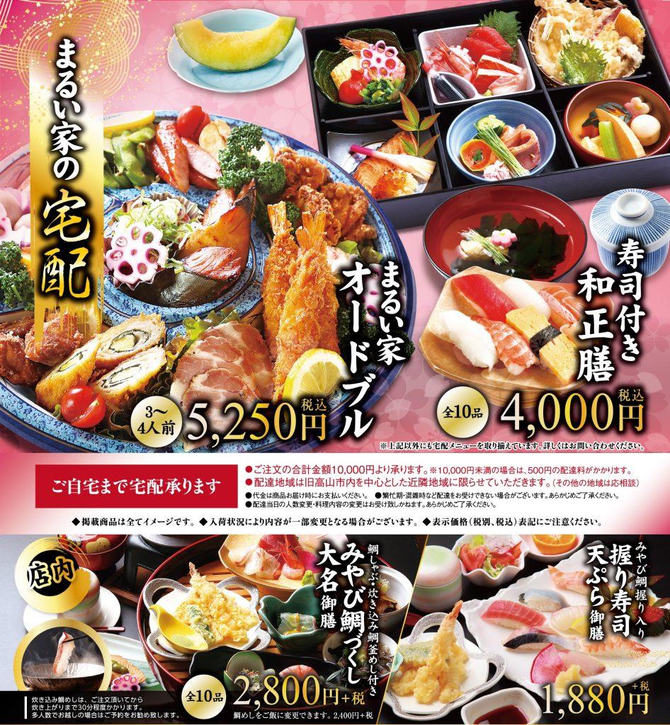 まるい家飛騨高山本店、4月のお届けメニューのご案内です。