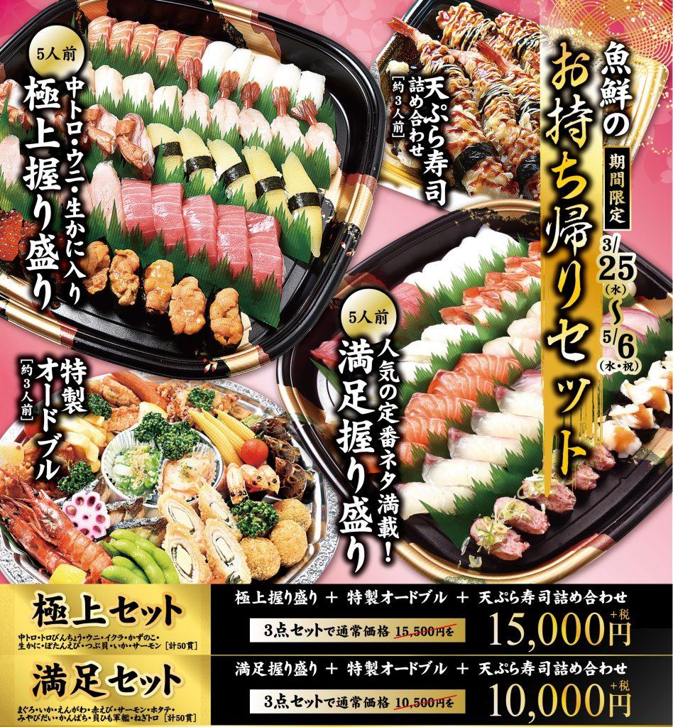 魚鮮三福寺店4月ブレス記事